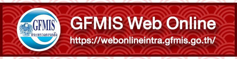 GFMIS Web Online