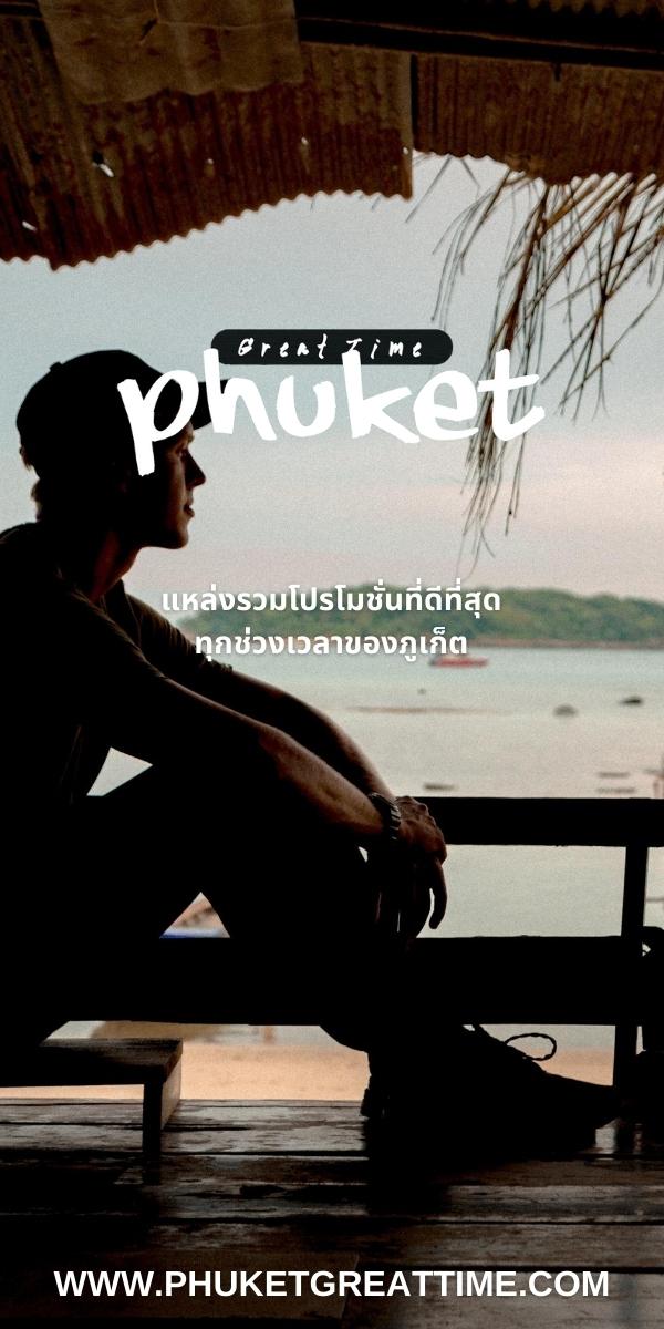 PhuketGreattime.com