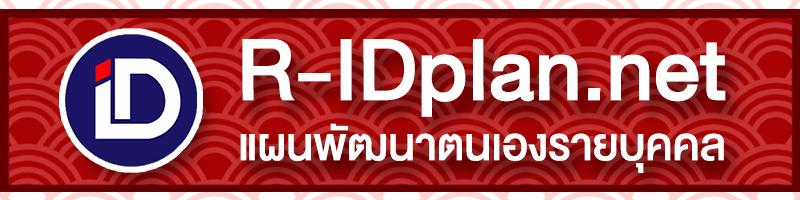 R-IDplan - แผนพัฒนาตนเองรายบุคคล